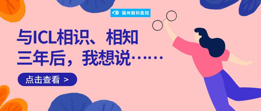 """福州眼科医院ICL手术演绎""""摘镜奇缘"""""""
