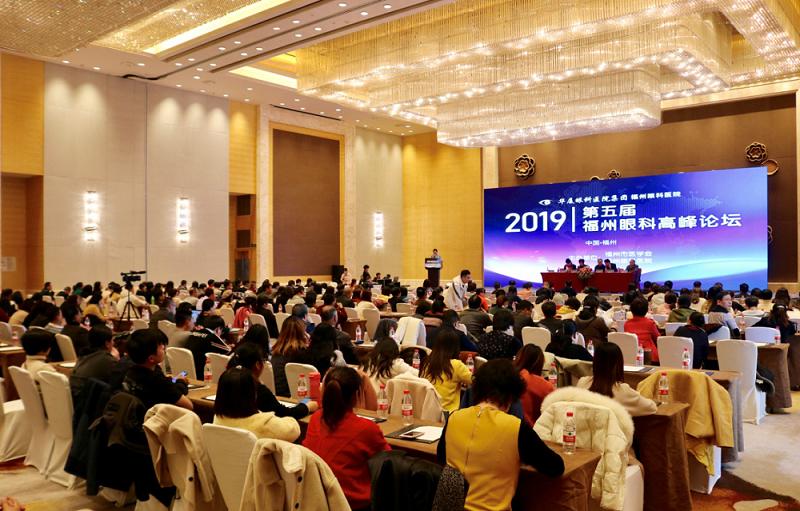群英荟萃•视在未来 第五届福州眼科高峰论坛圆满成功