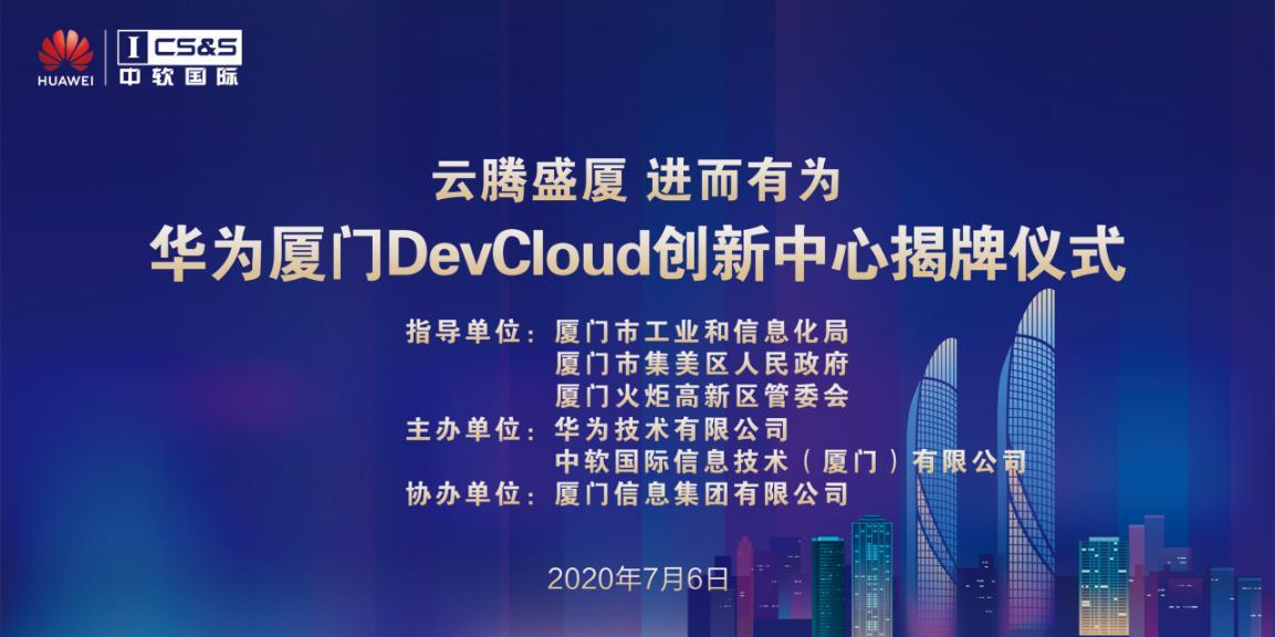 """云腾盛厦,进而有为—""""手机版厦门DevCloud手机版中心""""将正式揭牌!"""