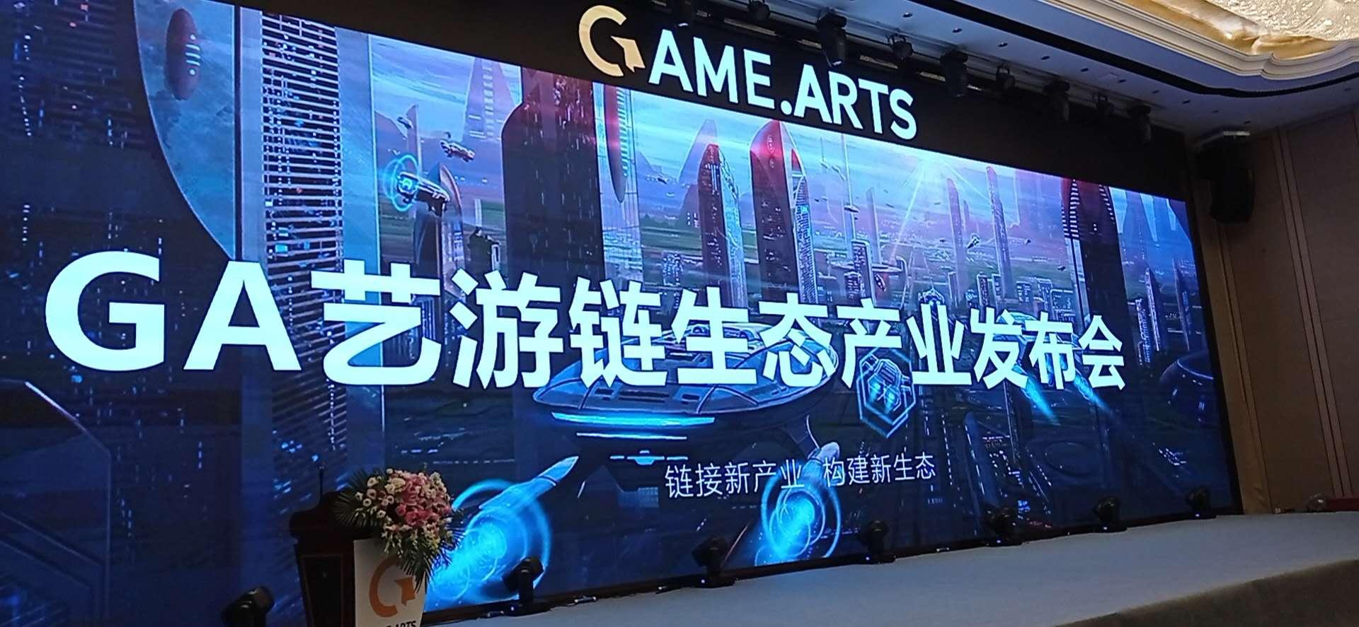 区块链游戏盛宴,GA艺游链生态产业发布会即将盛大召开!
