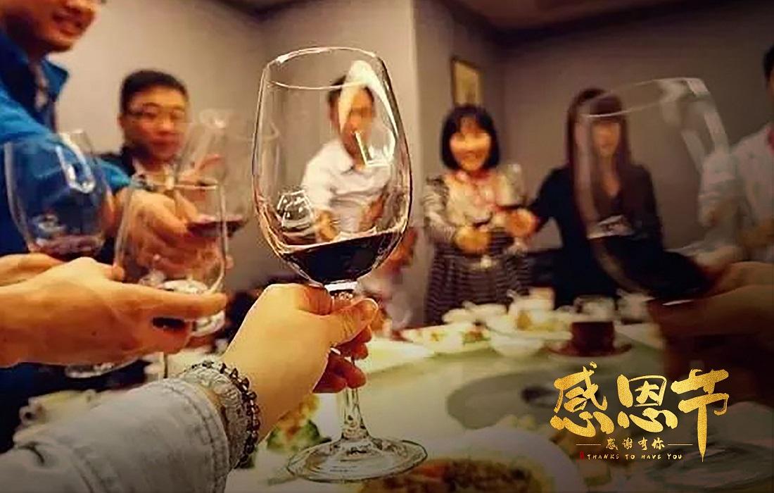 感恩常在,健康相伴,盘点这一生要喝的6场酒!