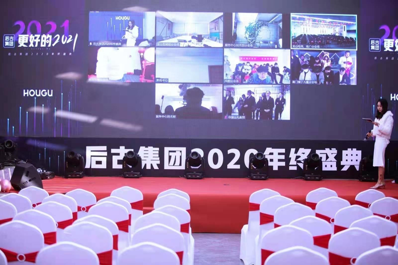 后古集团2021年新春年会圆满落幕:坚守初心,创变发展开启新征程!图3