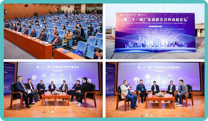 幼之幼教育科技受邀出席广东省校企合作高峰论坛