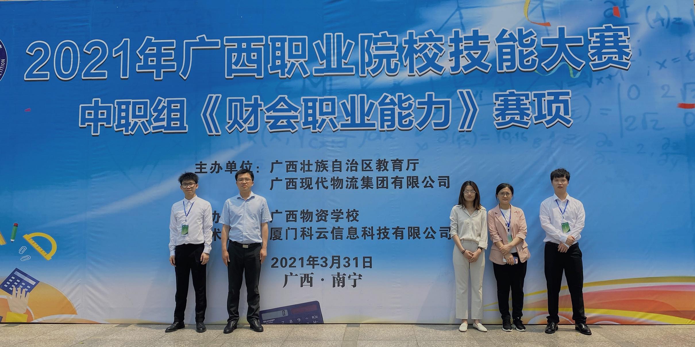 厦门科云:2021年广西职业院校技能大赛中职组财会职业能力赛项成功举办!