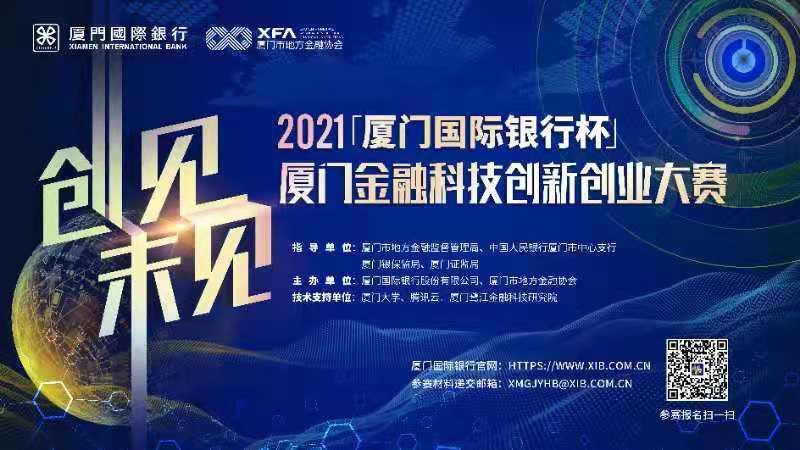 2021厦门国际银行杯·厦门金融科技创新创业大赛报名通道开通