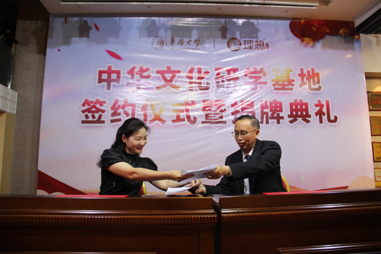 华侨大学与理想实业校企合作 创新研学与实践模式图3