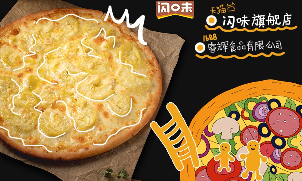閃味:引領預烤披薩潮流